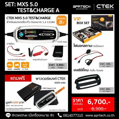 SET MXS 5.0 TEST&CHARGE A (MXS 5.0  TEST&CHARGE + Indicator + Bumper)