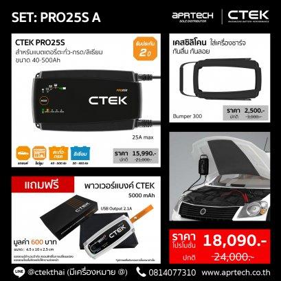 SET PRO25S A (CTEK PRO25S + Bumper)