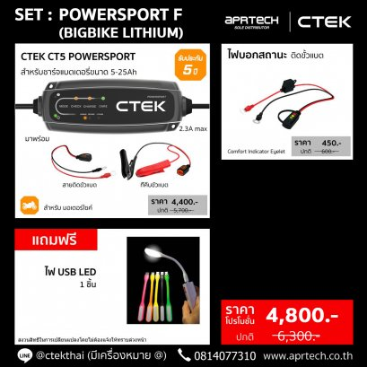 SET POWERSPORT F For BIGBIKE LITHIUM (CTEK POWERSPORT + Idicator Eyelet)