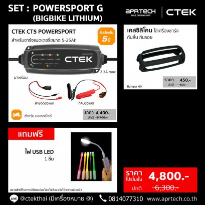 SET POWERSPORT G For BIGBIKE LITHIUM (CTEK POWERSPORT + Bumper)