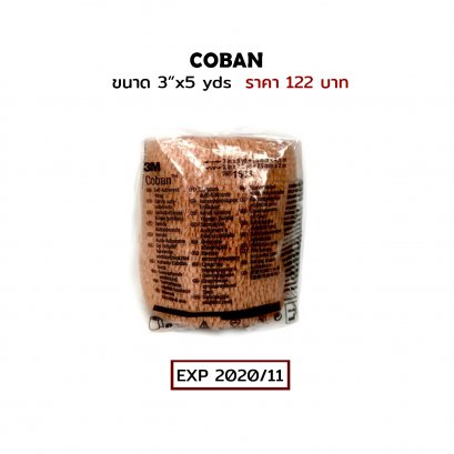 COBAN เทปพันยืดหยุ่นได้ ขนาด 3นิ้ว x 5หลา 3m