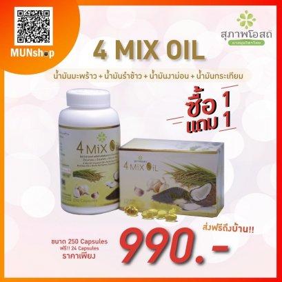 4 Mix Oil 1 แถม 1