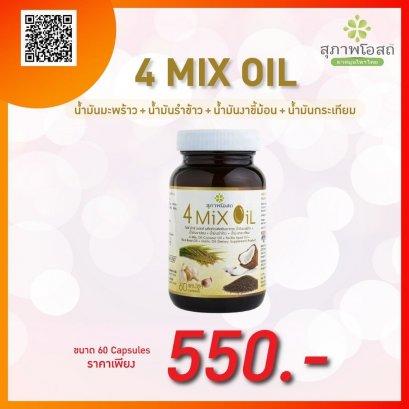 4 Mix Oil
