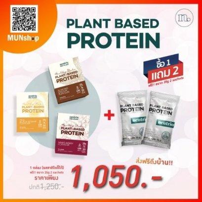 "Neutrio ProPlant ""Healthy Shake"" โปรตีนพืช 9 ชนิด และกรดอะมิโนจำเป็นพร้อมชงดื่ม 1 กล่อง (10 ซอง) แถมฟรี 2 ซอง"