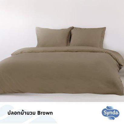 ปลอกผ้านวม Egyptian BROWN