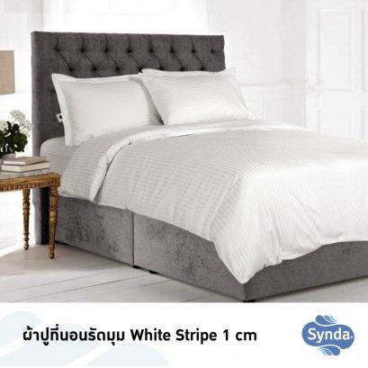 ปลอกผ้านวม White Stripe 1 cm