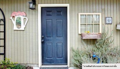 ประตูเหล็กเฮเฟเล่ แข็งแรง สวยงาม ผิวสัมผัสแบบไม้ธรรมชาติ