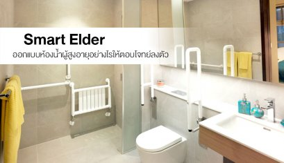 Smart Elder ออกแบบห้องน้ำผู้สูงอายุอย่างไร ให้ตอบโจทย์ลงตัว