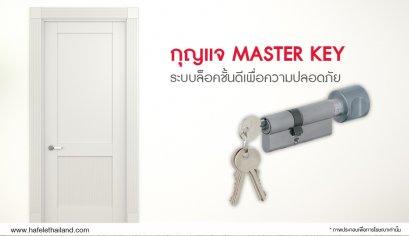 กุญแจ Master Key ระบบล็อคชั้นดีเพื่อความปลอดภัย