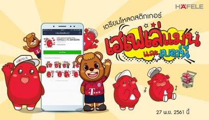 เฮเฟเล่ ส่งสติ๊กเกอร์ไลน์ชุดใหม่เอาใจสาวกแฟนบอลทีมบาร์เยิร์น มิวนิก  ครั้งแรกในไทย