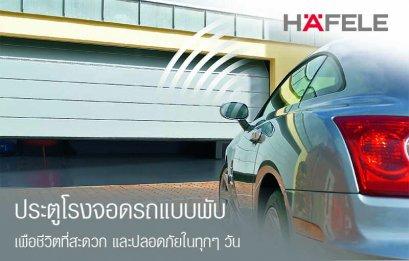 สะดวก ปลอดภัย ปกป้อง ต้องประตูโรงรถแบบพับขึ้นเฮเฟเล่