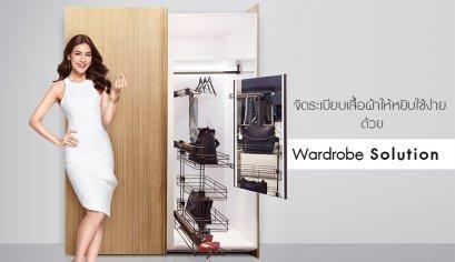 จัดระเบียบเสื้อผ้าให้หยิบใช้ง่าย ด้วย Wardrobe Solution
