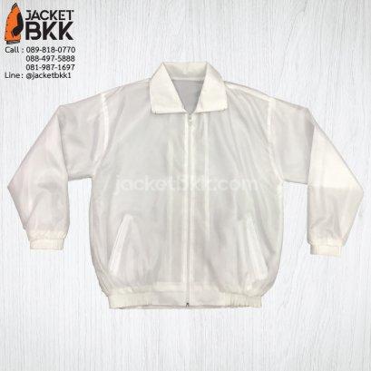 เสื้อแจ็คเก็ตผ้าร่มเรียบ สีขาวล้วน