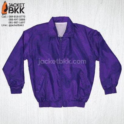 เสื้อแจ็คเก็ตผ้าร่มเรียบ สีม่วงล้วน