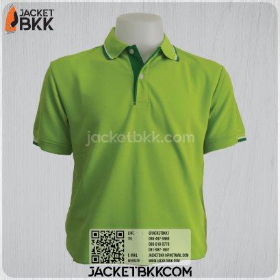 เสื้อโปโลสำเร็จรูป สีเขียว ปกขลิปขาวเขียมเข้ม