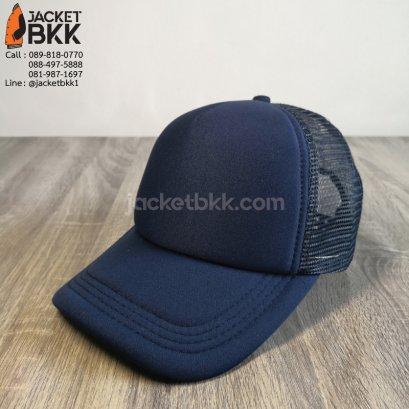 หมวกแก๊ปตาข่ายครึ่งใบ สีกรมท่าล้วน