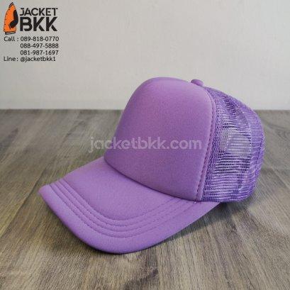 หมวกแก๊ปตาข่ายครึ่งใบ สีม่วงอ่อนล้วน