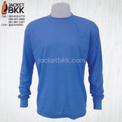 เสื้อคนงาน คอกลมแขนยาว สีฟ้า