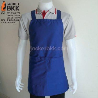 ผ้ากันเปื้อน สีน้ำเงิน แบบH (ผ้ากันเปื้อนเย็บไขว้ตัวแบบตัว H)
