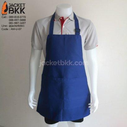 ผ้ากันเปื้อน สีน้ำเงิน แบบU (ผ้ากันเปื้อนแบบคล้องคอ)