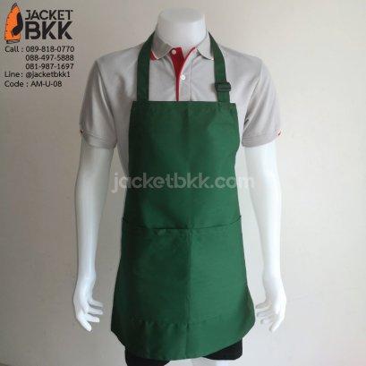 ผ้ากันเปื้อน สีเขียว แบบU (ผ้ากันเปื้อนแบบคล้องคอ)