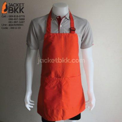 ผ้ากันเปื้อน สีส้ม แบบU (ผ้ากันเปื้อนแบบคล้องคอ)