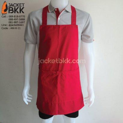 ผ้ากันเปื้อน สีแดง แบบX (ผ้ากันเปื้อนเย็บไขว้ตัวแบบตัว X)