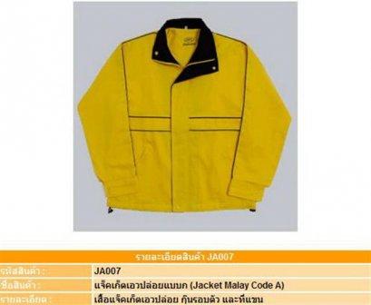 Jacket เสื้อแจ็คเก็ตเอวปล่อย ( แบบ A )