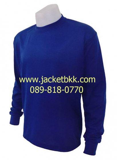 เสื้อคนงานแขนยาว-สีน้ำเงิน