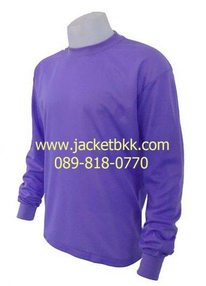 เสื้อคนงานแขนยาว - สีม่วง