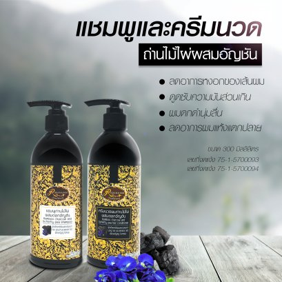 Bamboo Charcoal Shampoo and Hair Conditioner