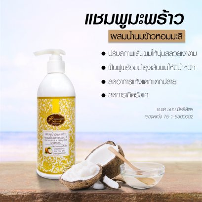 Coconut Oil Shampoo
