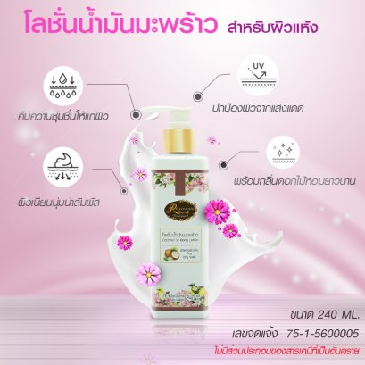 Coconut Oil Body Lotion