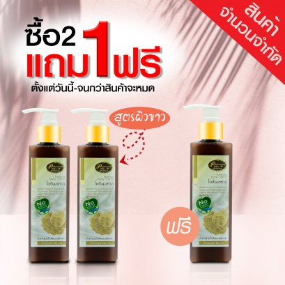 "Mahad lotion promotion ""Buy 2 get 1 free"""