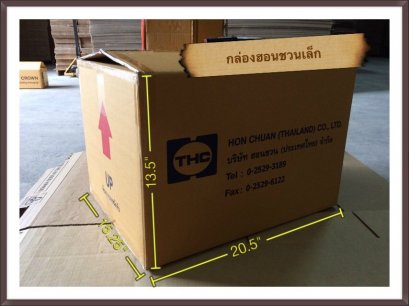 กล่องฮอนชวน(เล็ก)