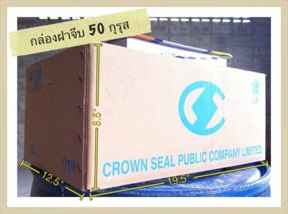 กล่อง 50 กุรุส
