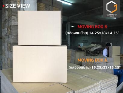 (B) กล่องขนย้าย กล่องย้ายบ้าน ย้ายออฟฟิศ