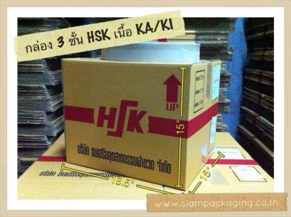 กล่อง HSK 3ชั้น