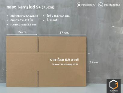 กล่องพัสดุไซซ์ S+ (ขนาด 75 ซม.)