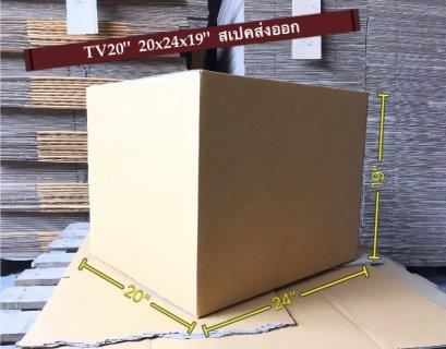 """กล่องกระดาษสำเร็จรูป 5 ชั้น TV20"""" สเปคส่งออก แกรมเเข็ง"""