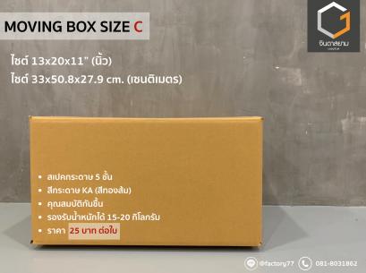 (C) กล่องขนย้าย กล่องย้ายบ้าน กล่องบรรจุภัณฑ์