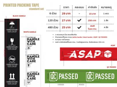Printed packing tape (เทปพิมพ์ลาย)