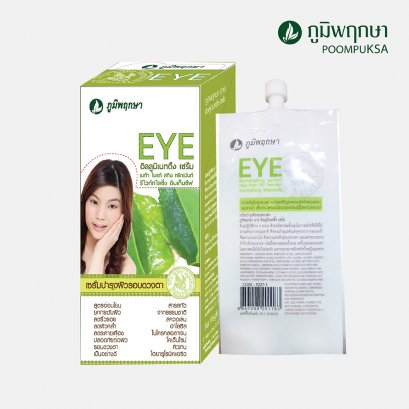 Illuminating Eye Serum