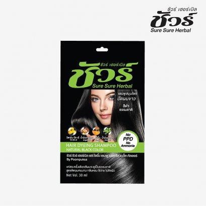 แชมพูเปลี่ยนสีผม ชัวร์ ชัวร์ สีดำธรรมชาติ By สมุนไพร ภูมิพฤกษา CODE : 8103-1