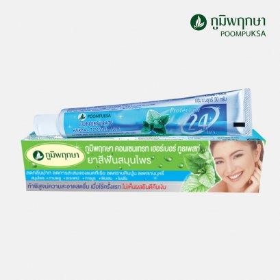 ยาสีฟันสมุนไพร ภูมิพฤกษา (หลอด)