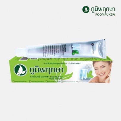 ยาสีฟัน สูตรว่านหางจระเข้ สมุนไพร ภูมิพฤกษา CODE : 9402