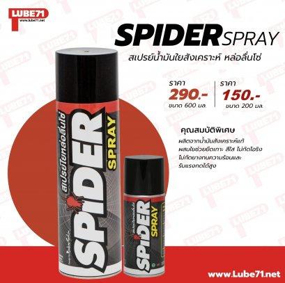 LUBE71 SPIDER SPRAY