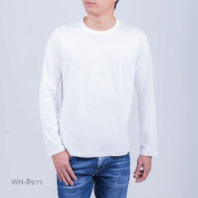 เสื้อแขนยาวคอกลม รุ่น Soft & Comfort รหัส SCAON2 สีขาว