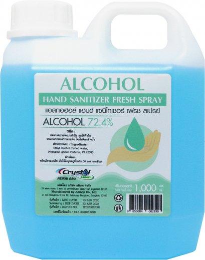 สเปรย์แอลกอฮอล์ 72.4% กลิ่นเฟรช (Alcohol Spray 72.4% Fresh formula) ขนาด 1,000 ml