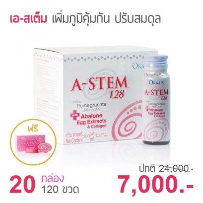 A-STEM 128 : เอ-สเต็ม 128 คอลลาเจนสกัดเย็นจากหอยเป๋าฮื้อในน้ำทับทิมผสมสารสกัดจากไข่หอยเป๋าฮื้อ 20 กล่อง